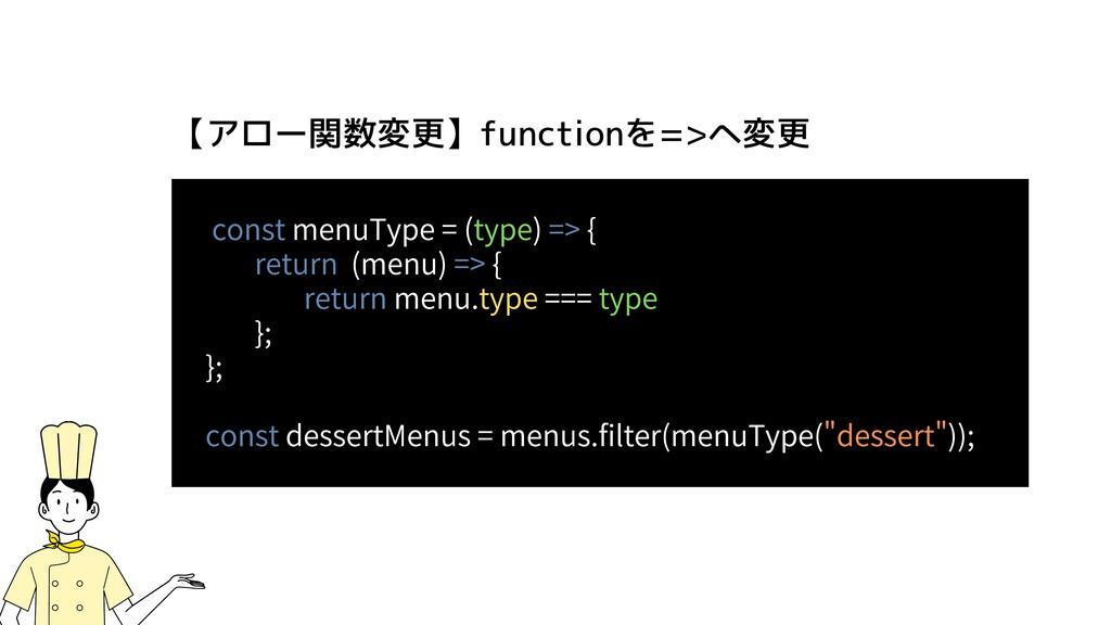 constmenuType=(type)=>{ return(menu)=>...