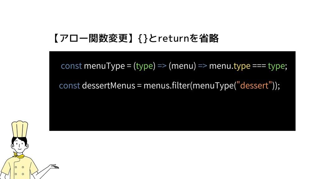 constmenuType=(type)=>(menu)=>menu.type...