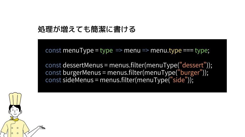 constmenuType=type=>menu=>menu.type===...