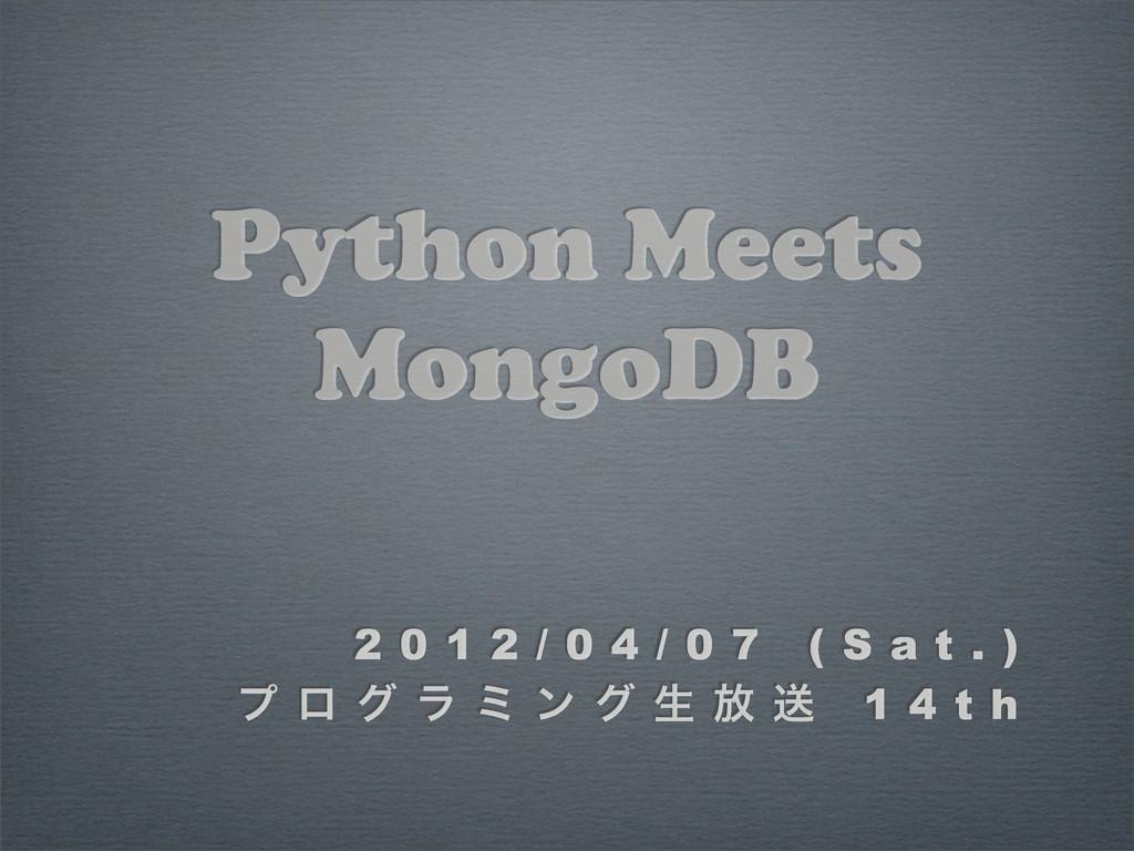 Python Meets MongoDB 2 0 1 2 / 0 4 / 0 7 ( S a ...