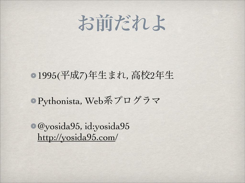 ͓લͩΕΑ 1995(ฏ7)ੜ·Ε, ߴߍ2ੜ Pythonista, Webܥϓϩάϥ...