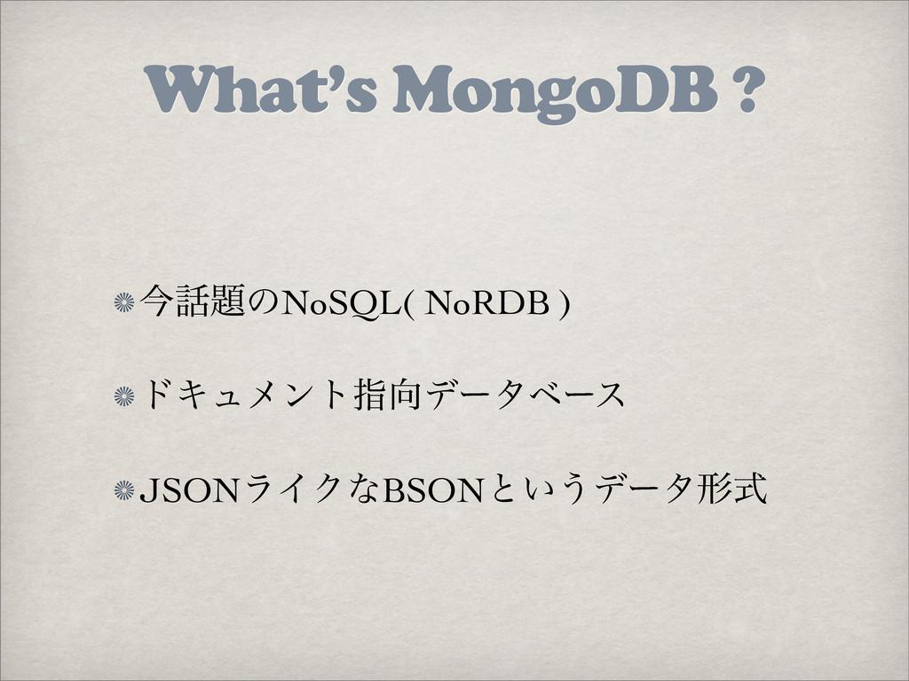 What's MongoDB ? ࠓͷNoSQL( NoRDB ) υΩϡϝϯτࢦσʔλ...