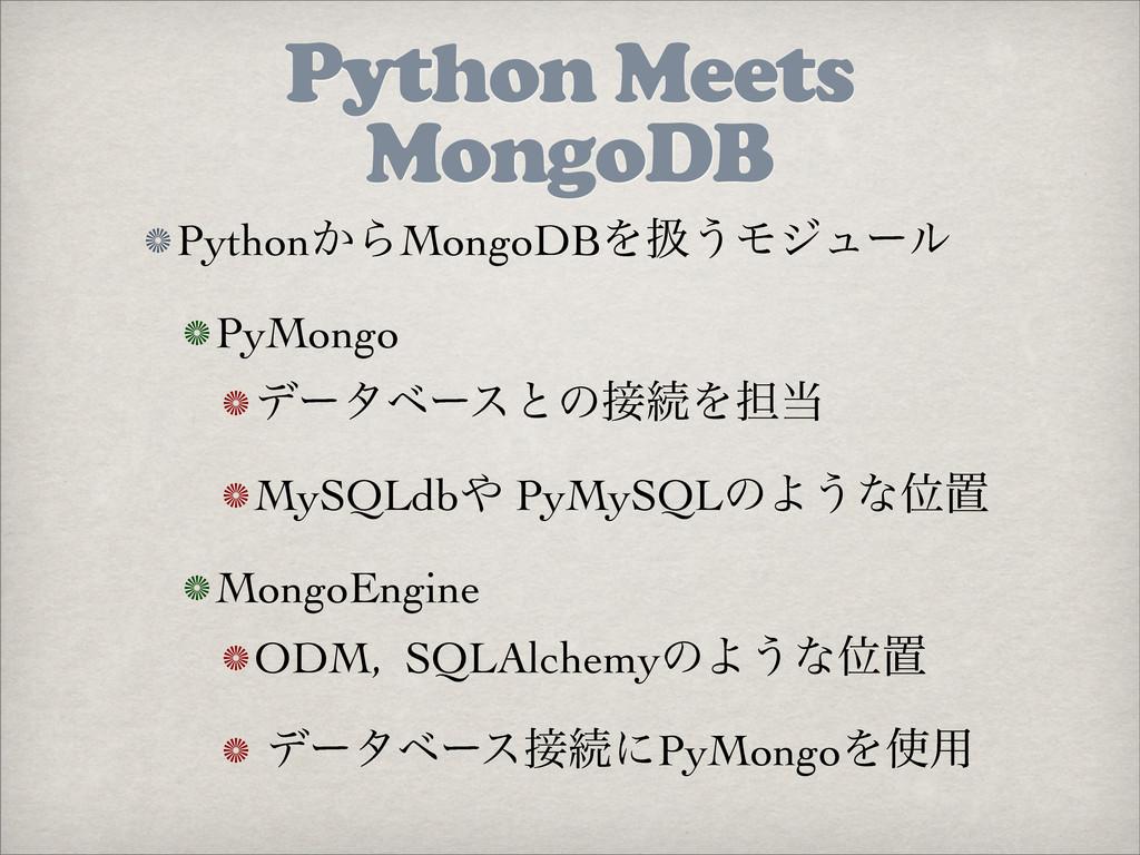 Python Meets MongoDB Python͔ΒMongoDBΛѻ͏Ϟδϡʔϧ Py...
