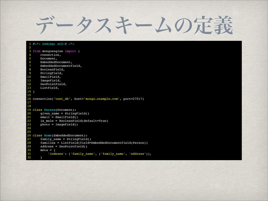 σʔλεΩʔϜͷఆٛ 1 #-*- coding: utf-8 -*- 2 3 from mo...