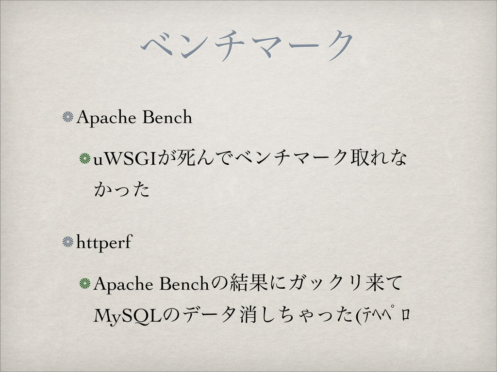 ϕϯνϚʔΫ Apache Bench uWSGI͕ࢮΜͰϕϯνϚʔΫऔΕͳ ͔ͬͨ http...
