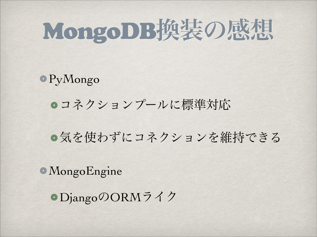 MongoDBͷײ PyMongo ίωΫγϣϯϓʔϧʹඪ४ରԠ ؾΛΘͣʹίωΫγϣ...