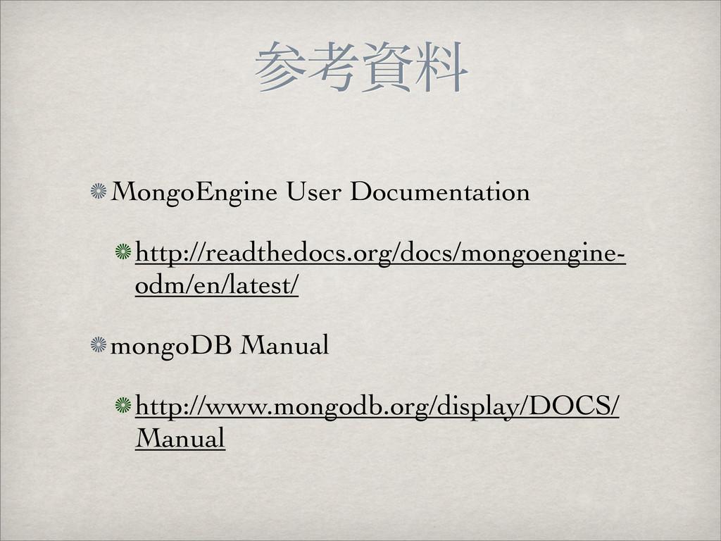 ߟྉ MongoEngine User Documentation http://read...