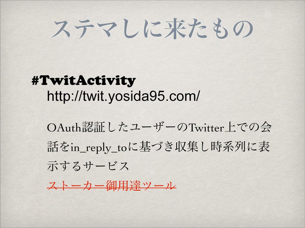 εςϚ͠ʹདྷͨͷ #TwitActivity http://twit.yosida95.co...