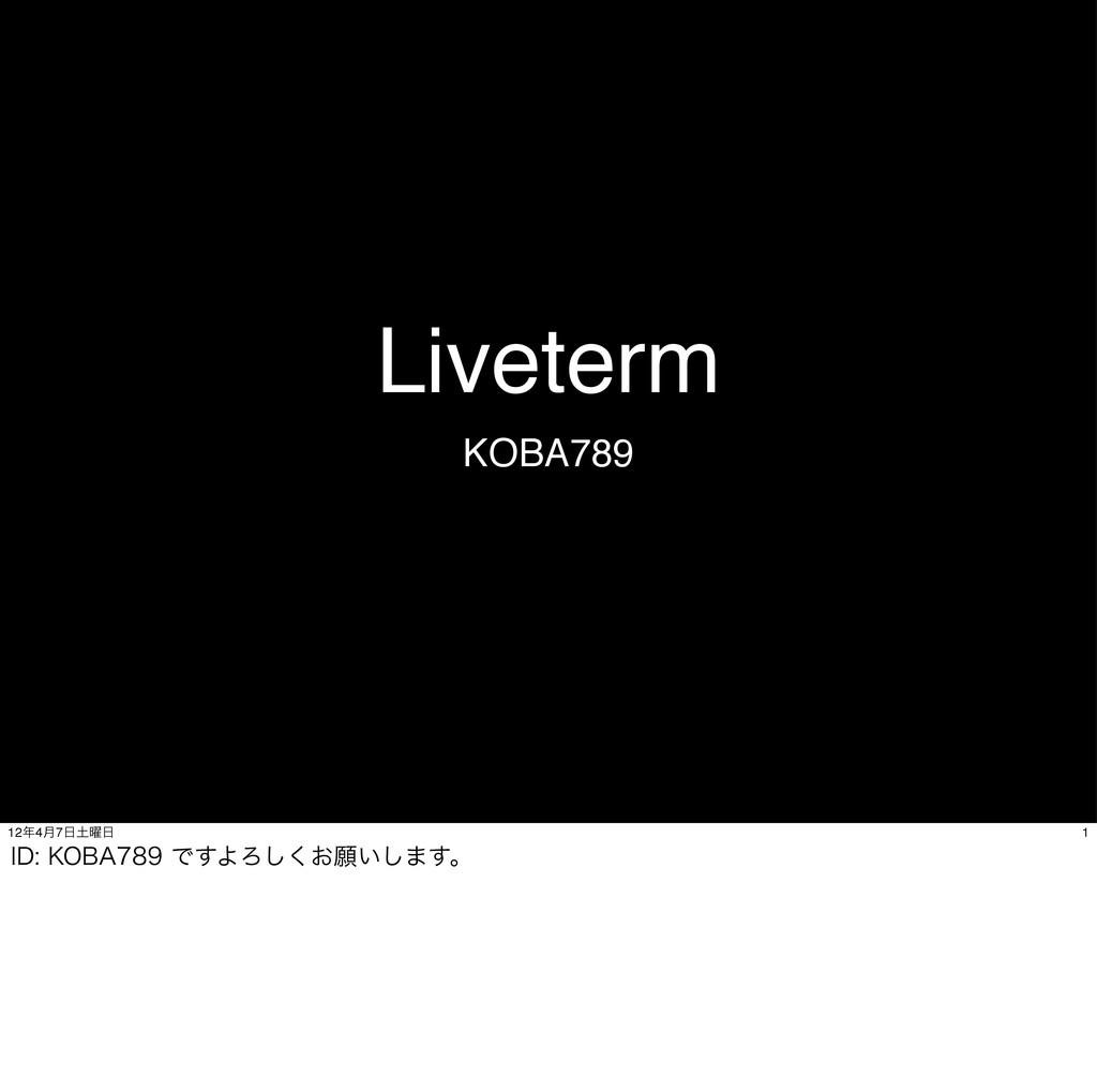 """Liveterm KOBA789 1 124݄7༵ *%,0#""""Ͱ͢ΑΖ͠..."""