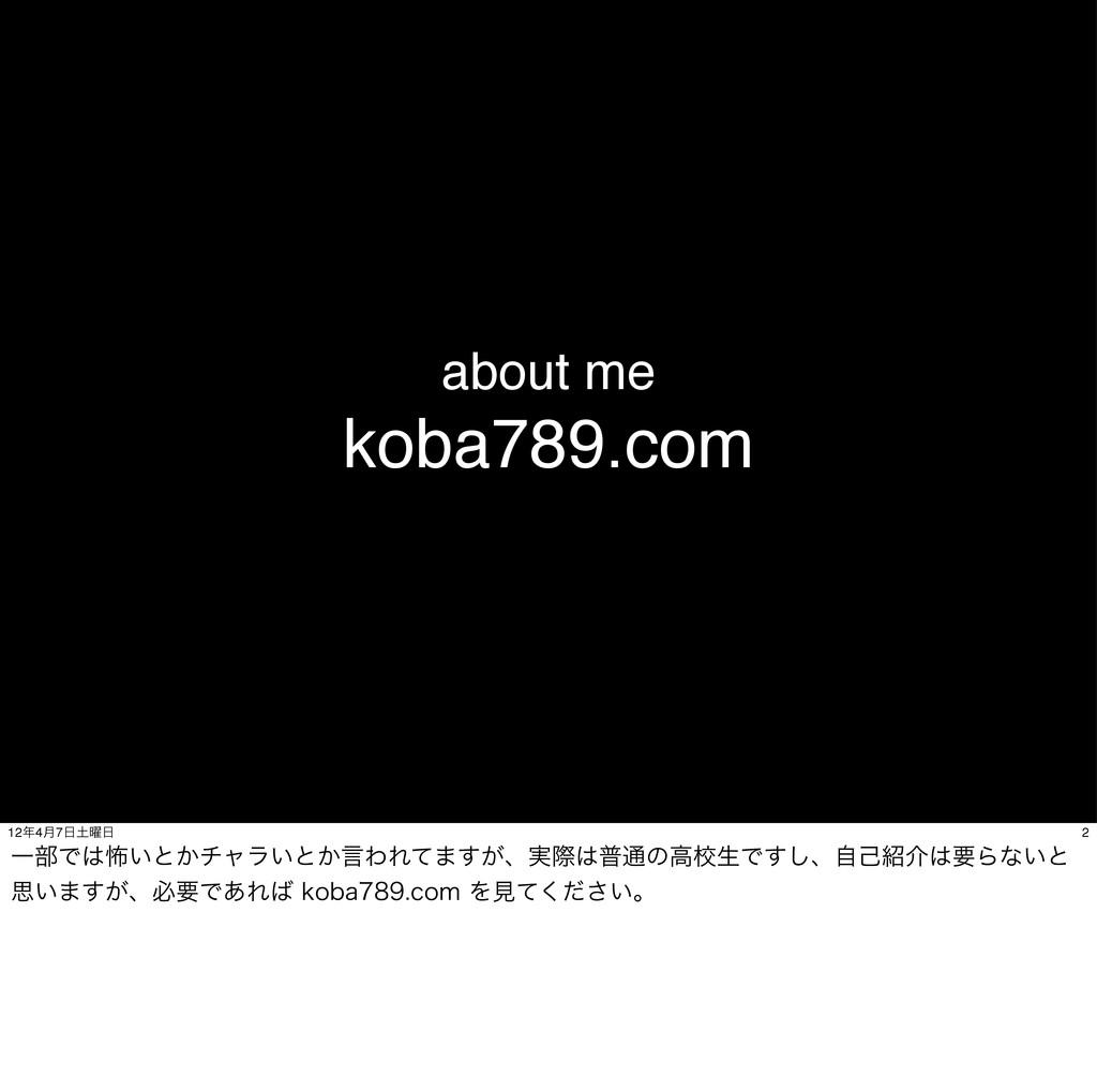 about me koba789.com 2 124݄7༵ Ұ෦Ͱා͍ͱ͔νϟϥ͍ͱ...