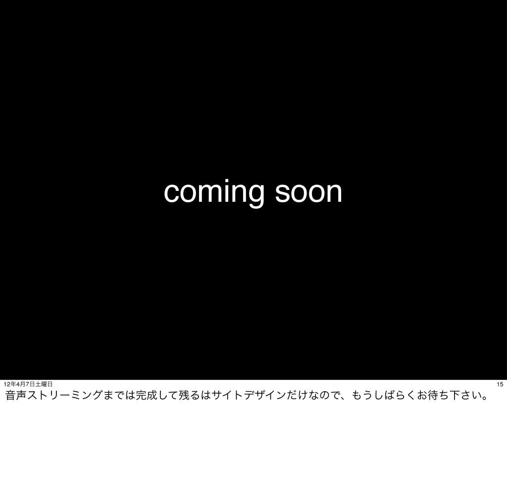 coming soon 15 124݄7༵ ԻετϦʔϛϯά·Ͱͯ͠ΔαΠ...