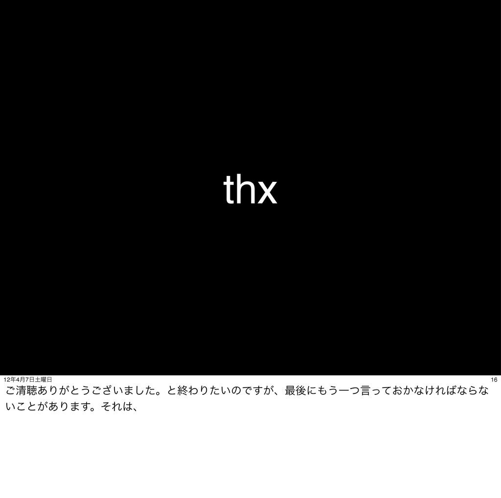 thx 16 124݄7༵ ͝ਗ਼ௌ͋Γ͕ͱ͏͍͟͝·ͨ͠ɻͱऴΘΓ͍ͨͷͰ͕͢ɺ࠷ޙʹ...