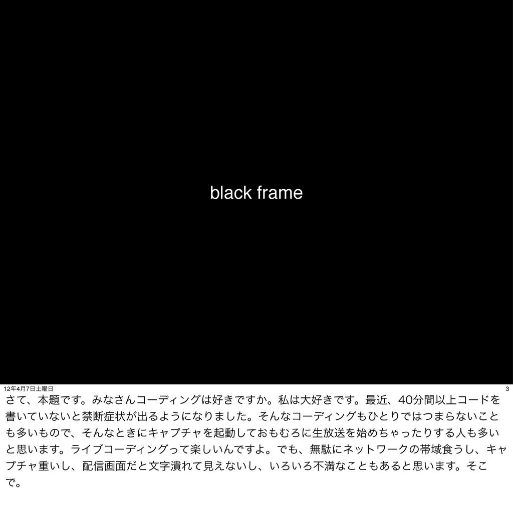 black frame 3 124݄7༵ ͯ͞ɺຊͰ͢ɻΈͳ͞ΜίʔσΟϯά͖Ͱ...