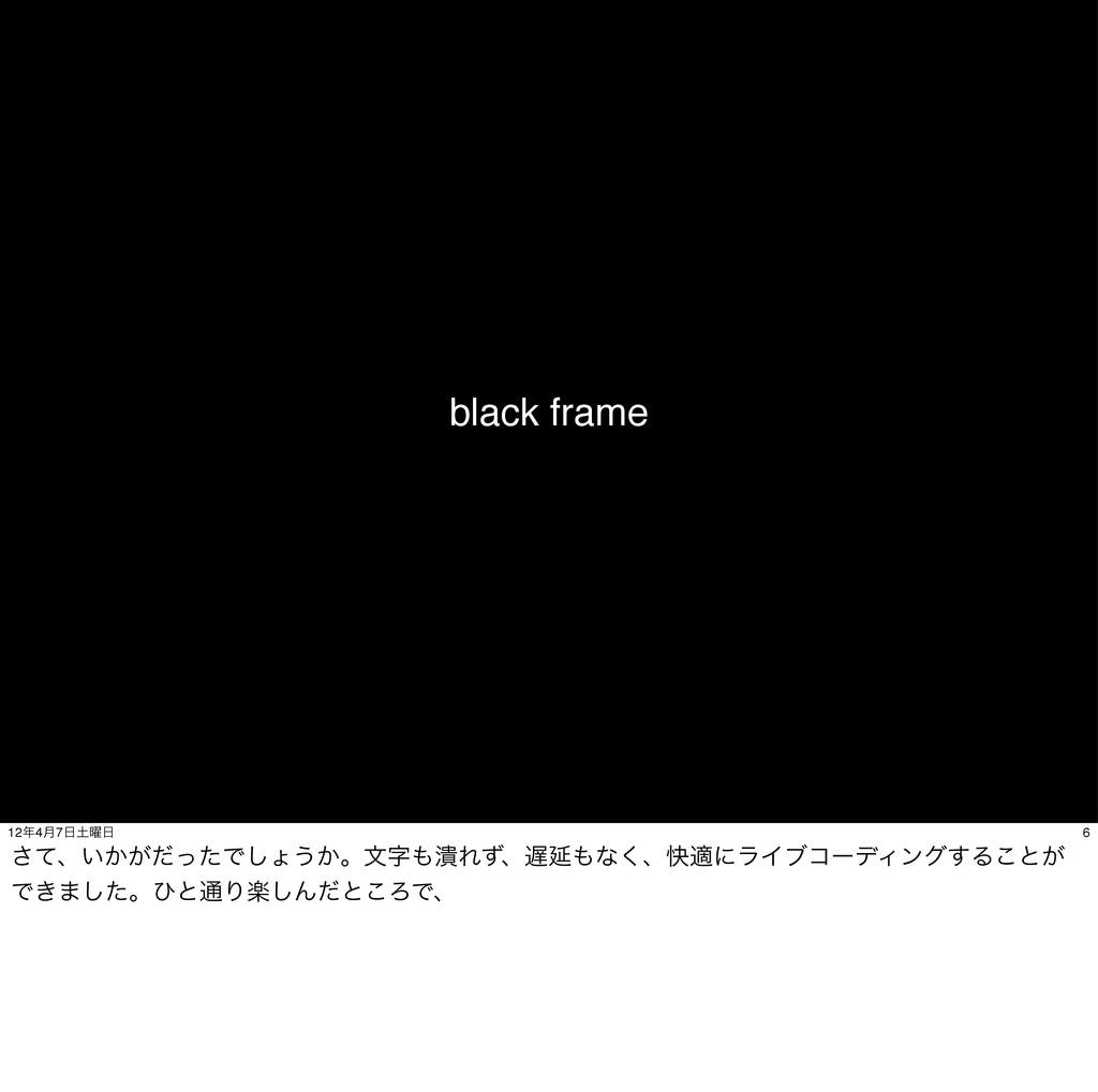 black frame 6 124݄7༵ ͯ͞ɺ͍͔͕ͩͬͨͰ͠ΐ͏͔ɻจ௵Εͣɺ...