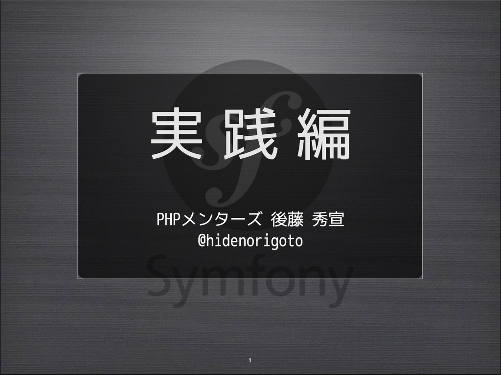 実 践 編 PHPメンターズ 後藤 秀宣 @hidenorigoto 1