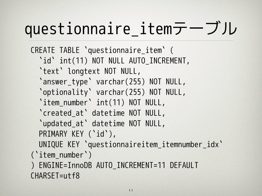 questionnaire_itemテーブル 11 CREATE TABLE `questio...