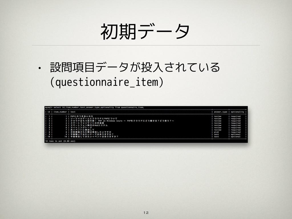 初期データ • 設問項目データが投入されている (questionnaire_item) 12