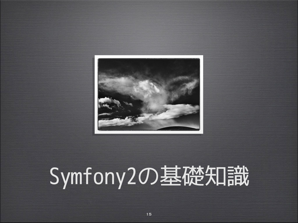 Symfony2の基礎知識 15