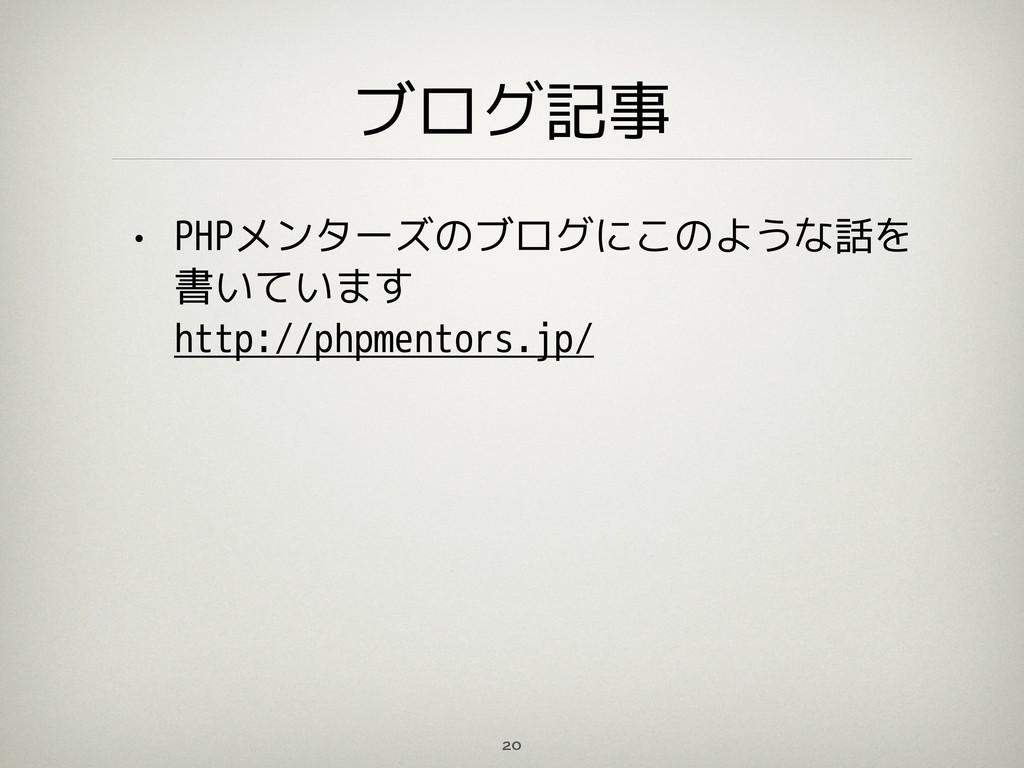 ブログ記事 • PHPメンターズのブログにこのような話を 書いています http://phpm...
