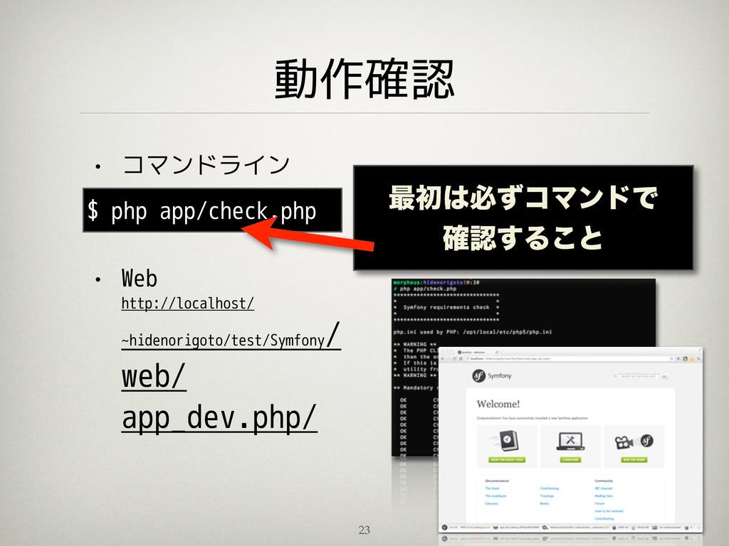 $ php app/check.php 動作確認 • コマンドライン • Web http:/...