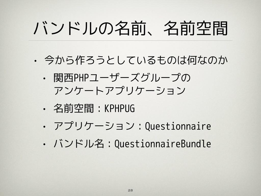 バンドルの名前、名前空間 • 今から作ろうとしているものは何なのか • 関西PHPユーザーズグ...