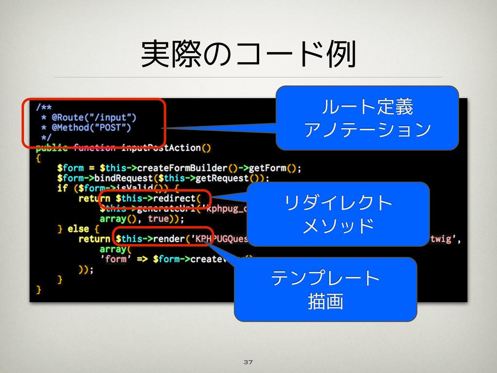 実際のコード例 37 ルート定義 アノテーション リダイレクト メソッド テンプレート 描画