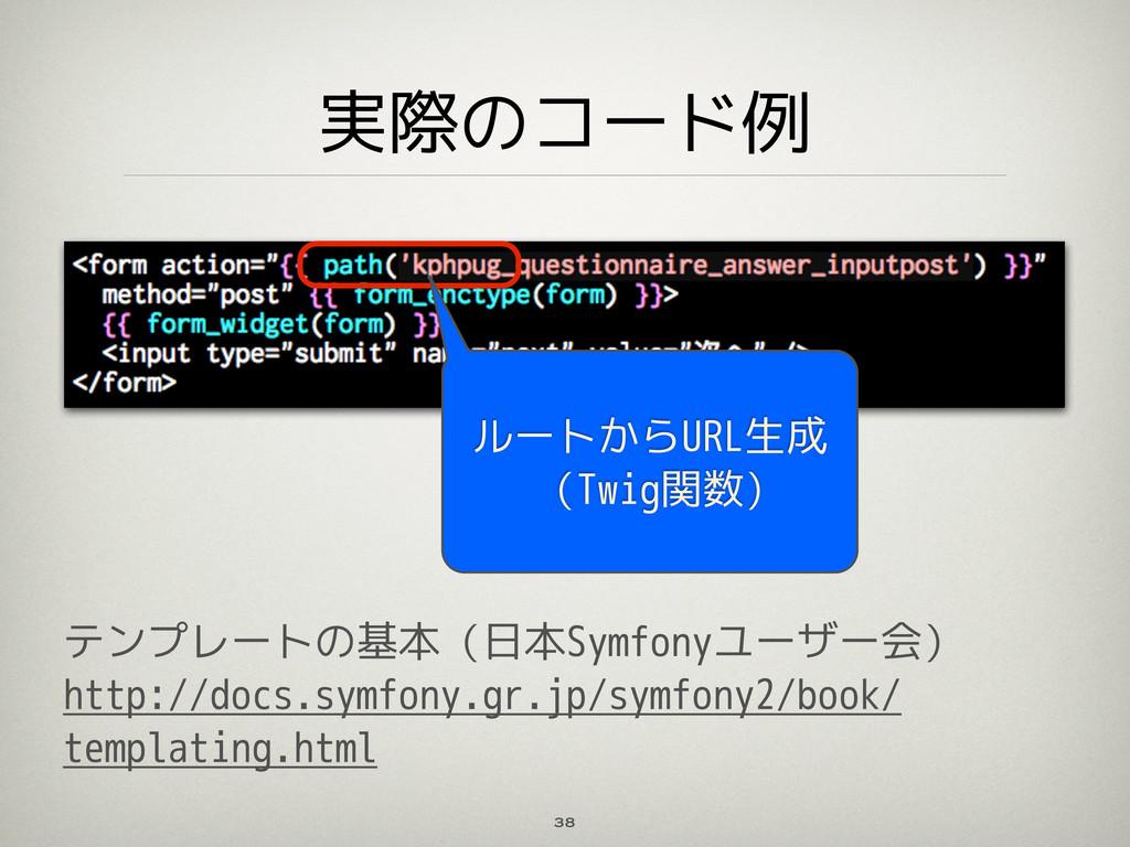 実際のコード例 38 ルートからURL生成 (Twig関数) テンプレートの基本(日本Symf...