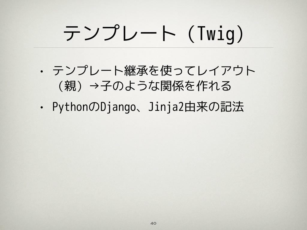 テンプレート(Twig) • テンプレート継承を使ってレイアウト (親)→子のような関係を作れ...
