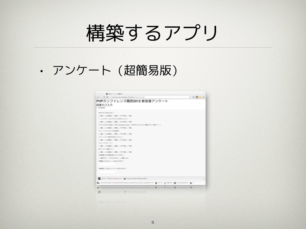 構築するアプリ • アンケート(超簡易版) 5