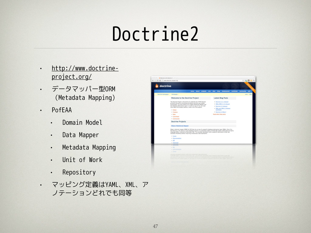 Doctrine2 • http://www.doctrine- project.org/ •...