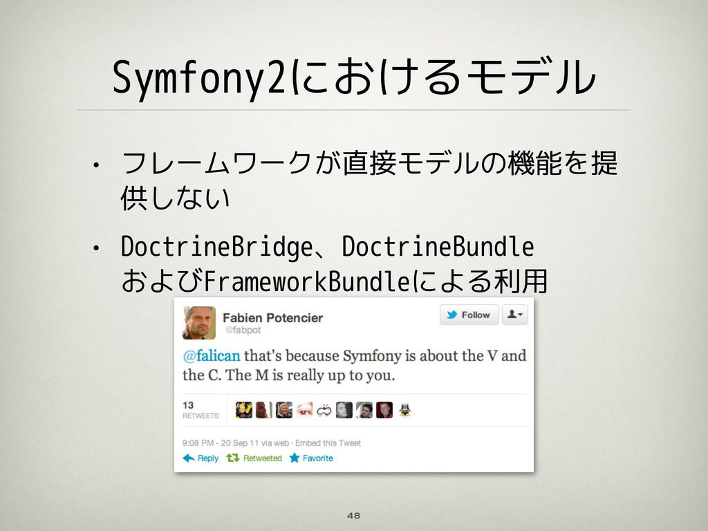 Symfony2におけるモデル • フレームワークが直接モデルの機能を提 供しない • Doc...