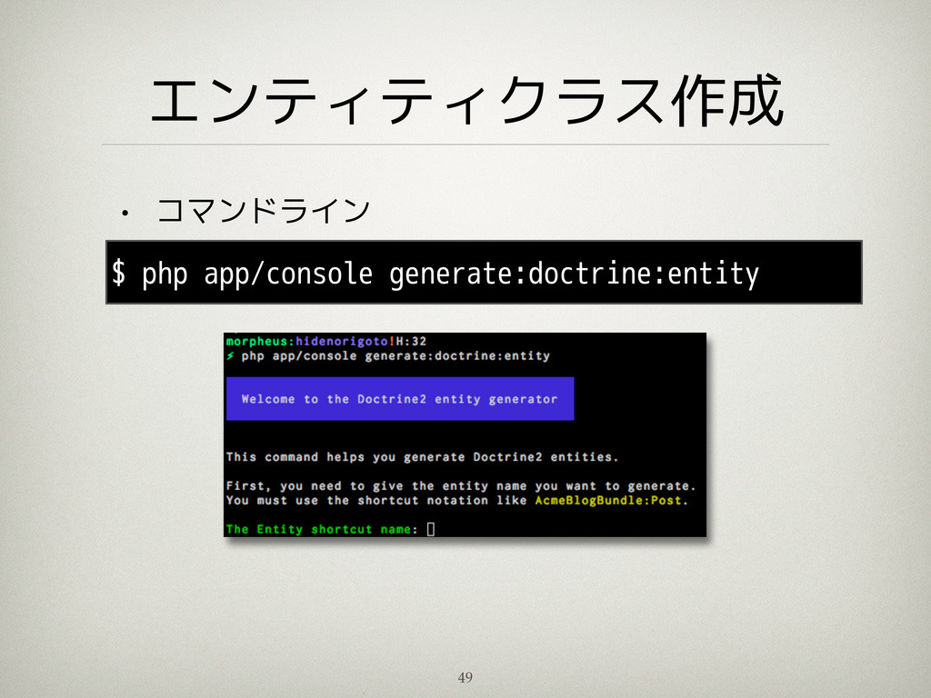 $ php app/console generate:doctrine:entity エンティ...