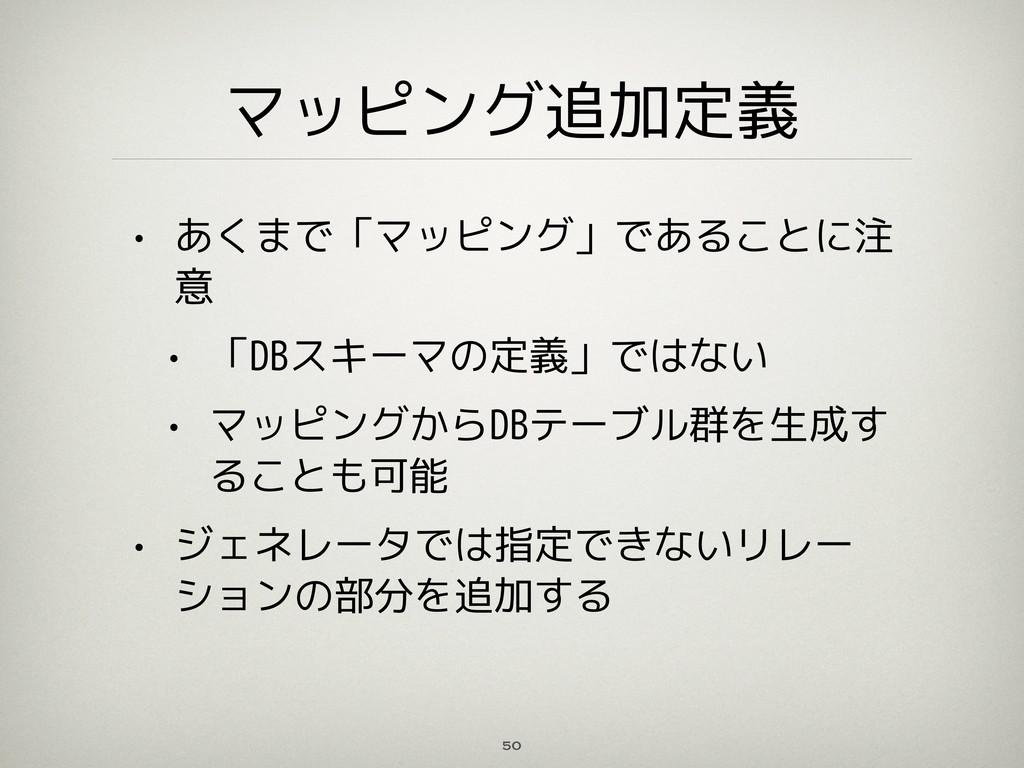 マッピング追加定義 • あくまで「マッピング」であることに注 意 • 「DBスキーマの定義」で...