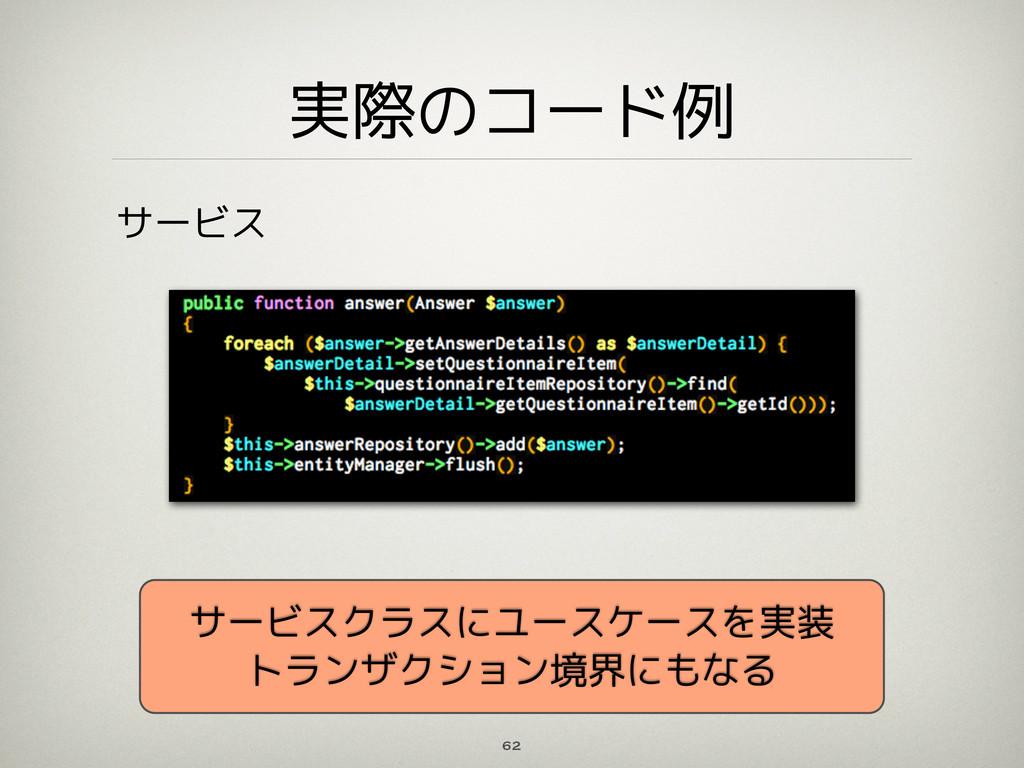 実際のコード例 62 サービス サービスクラスにユースケースを実装 トランザクション境界にもなる