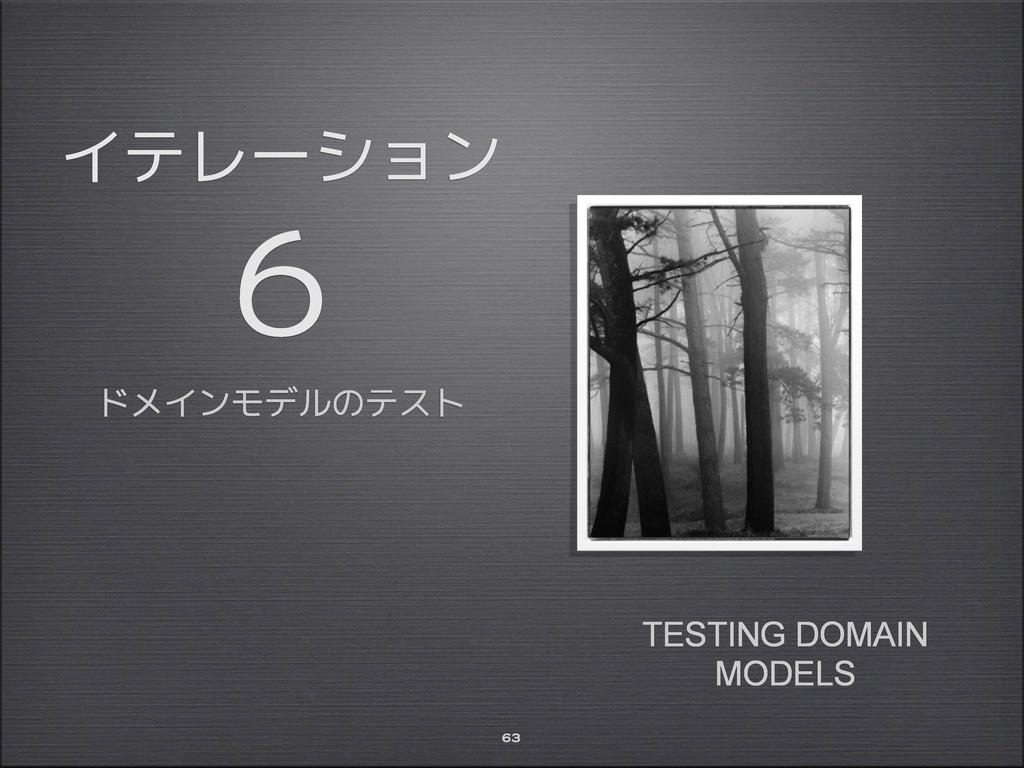 イテレーション 6 ドメインモデルのテスト 63 TESTING DOMAIN MODELS
