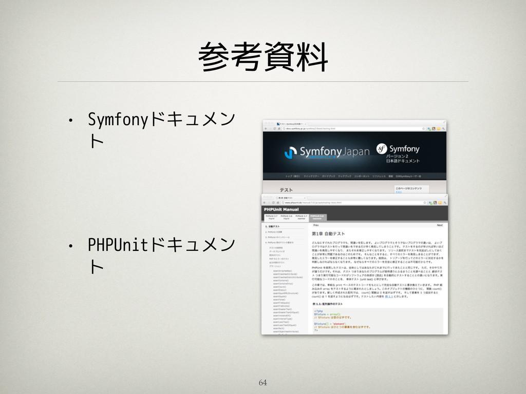 参考資料 • Symfonyドキュメン ト • PHPUnitドキュメン ト 64