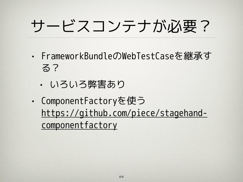 サービスコンテナが必要? • FrameworkBundleのWebTestCaseを継承す ...