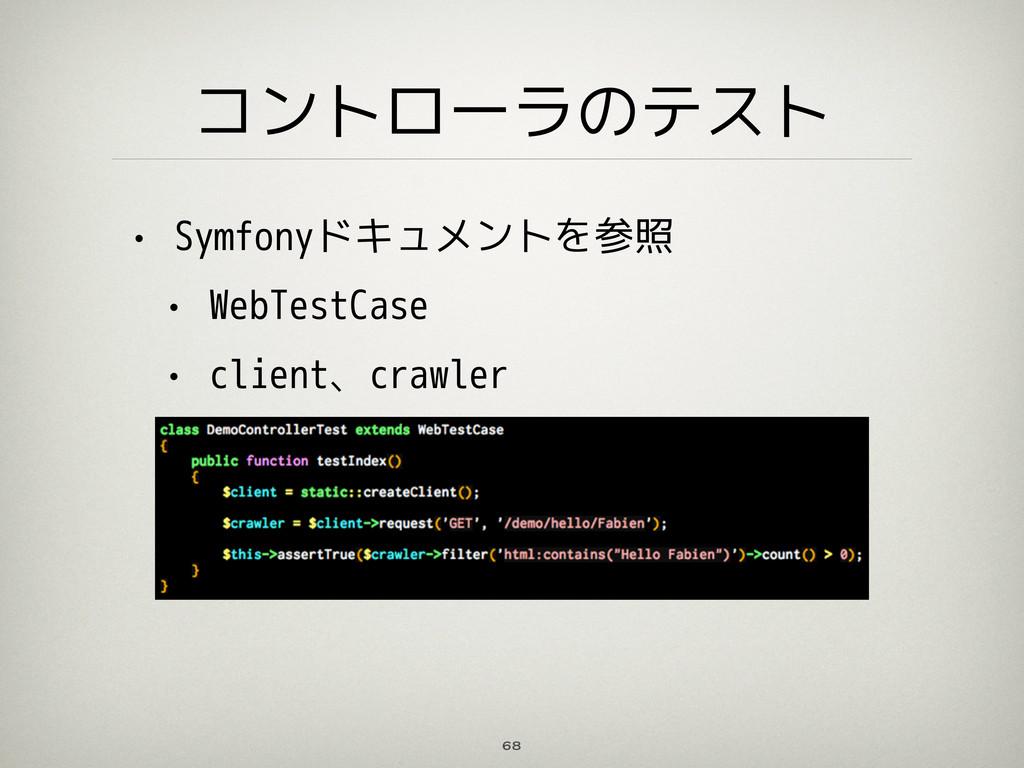 コントローラのテスト • Symfonyドキュメントを参照 • WebTestCase • c...