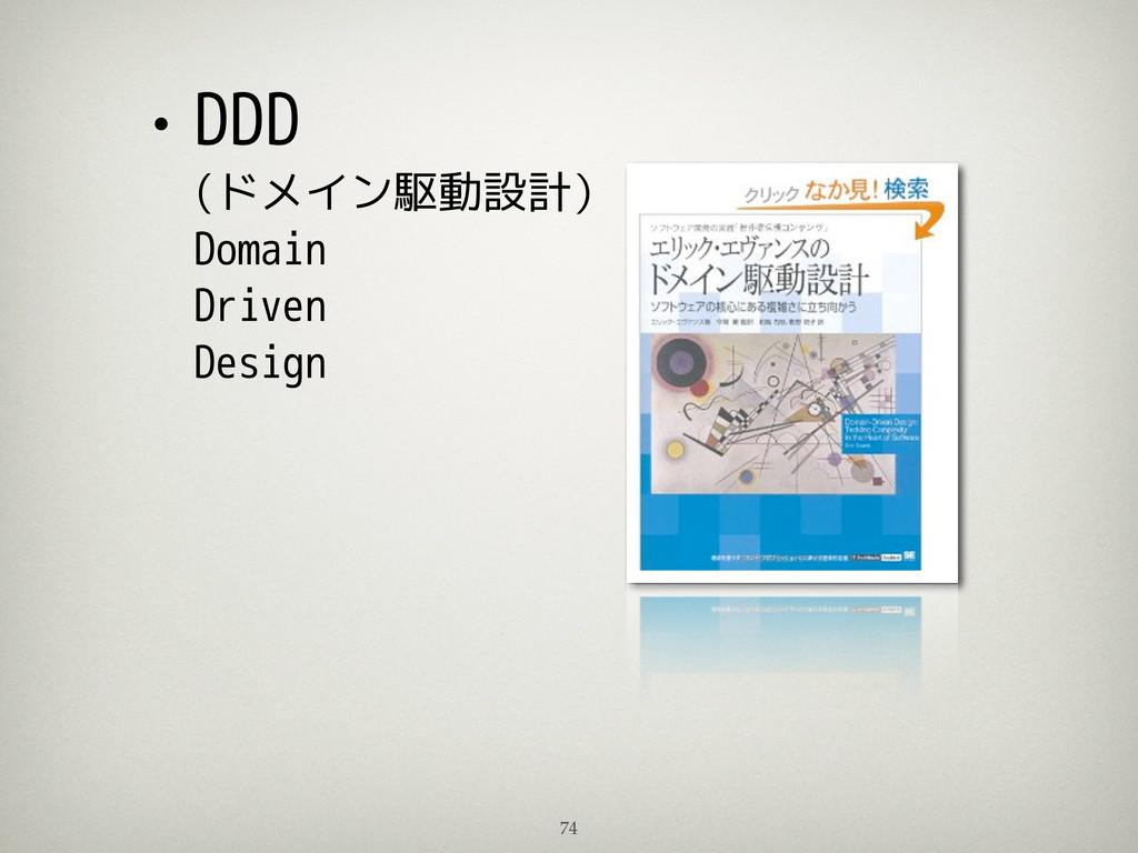 • DDD (ドメイン駆動設計) Domain Driven Design 74