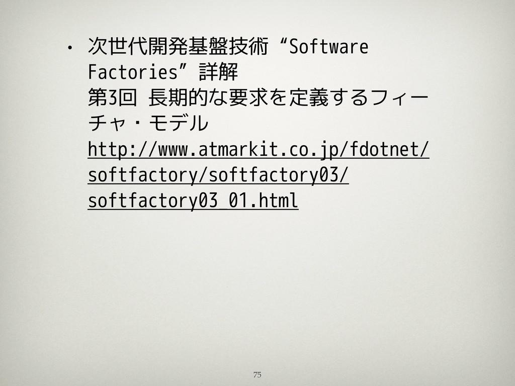 """75 • 次世代開発基盤技術""""Software Factories""""詳解 第3回 長期的な要求..."""