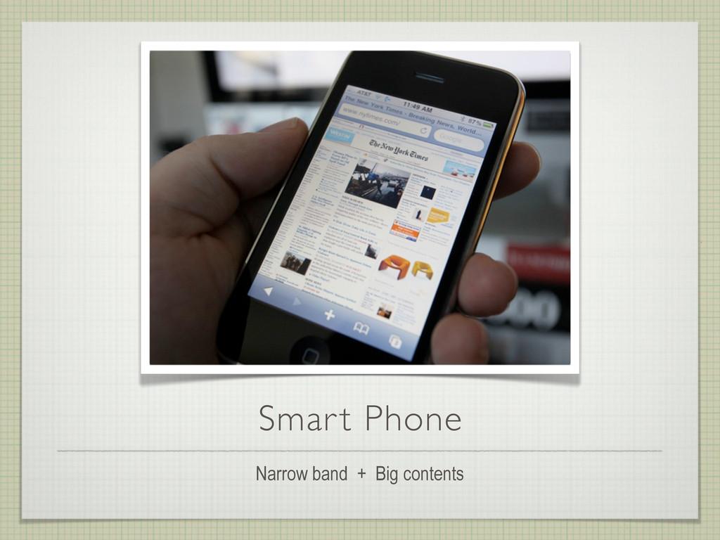 Smart Phone Narrow band + Big contents