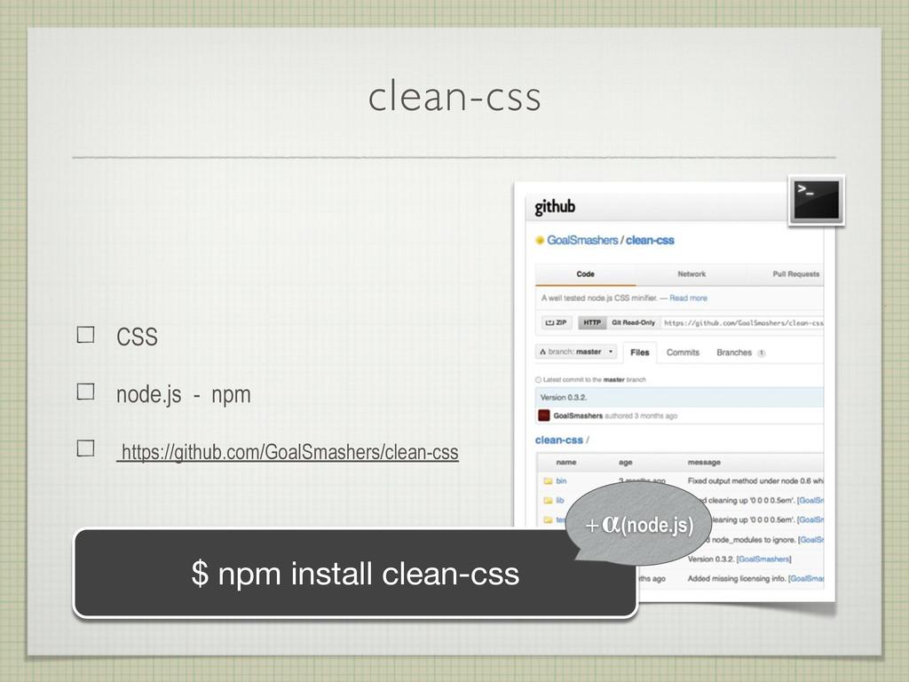 clean-css CSS node.js - npm https://github.com/...