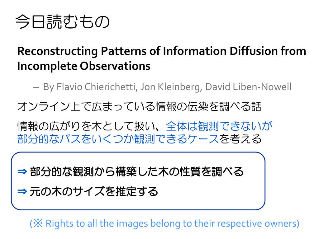 今日読むもの Reconstructing Patterns of Information D...