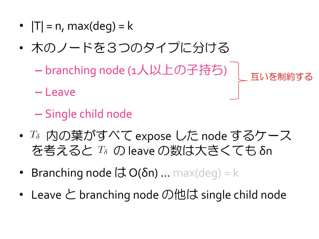 • |T| = n, max(deg) = k • 木のノードを3つのタイプに分ける – br...