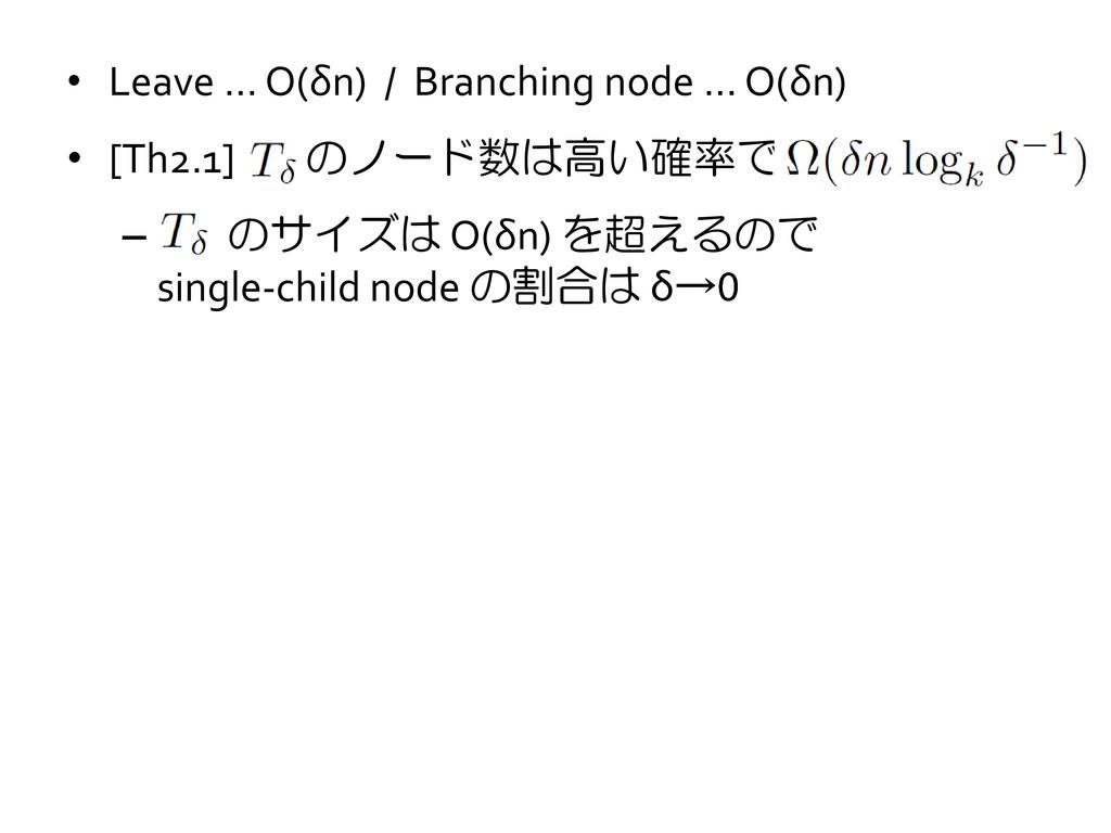 • Leave … O(δn) / Branching node … O(δn) • [Th2...