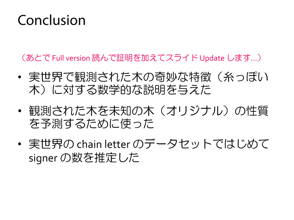 (あとで Full version 読んで証明を加えてスライド Update します…) • ...