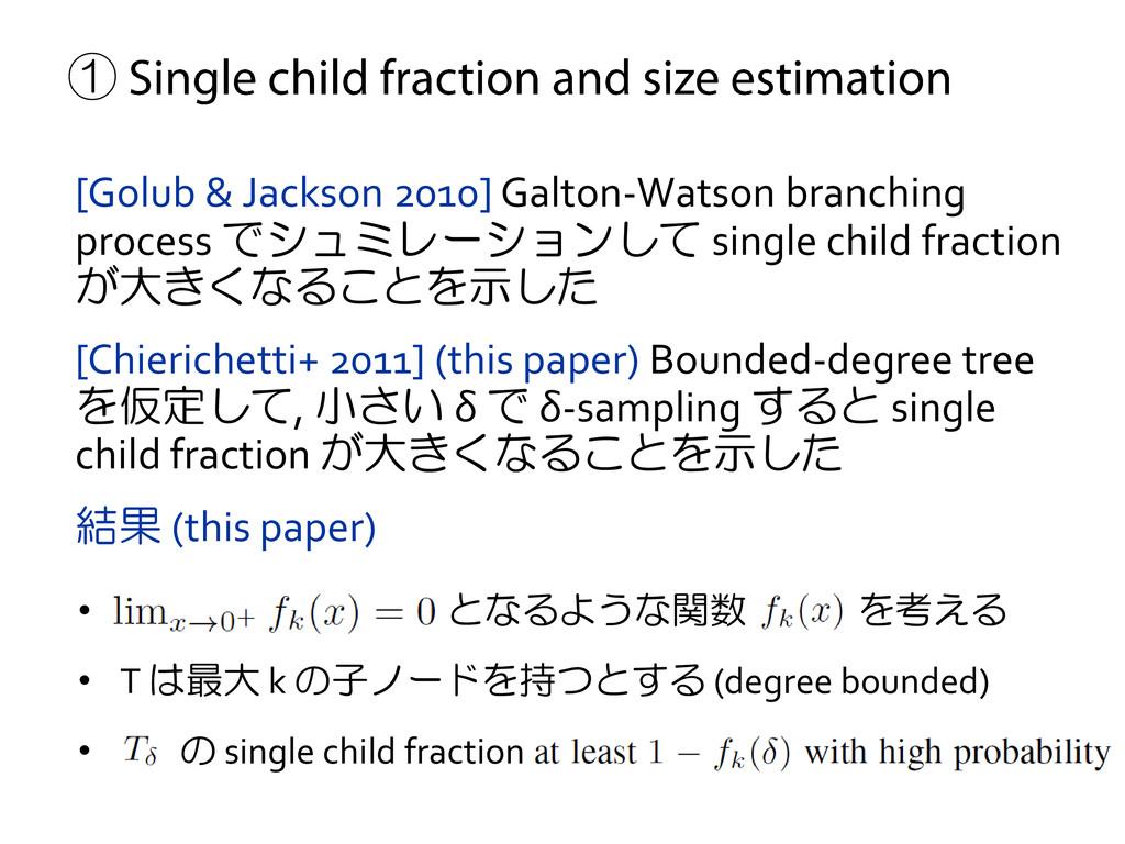① [Golub & Jackson 2010] Galton-Watson branchin...