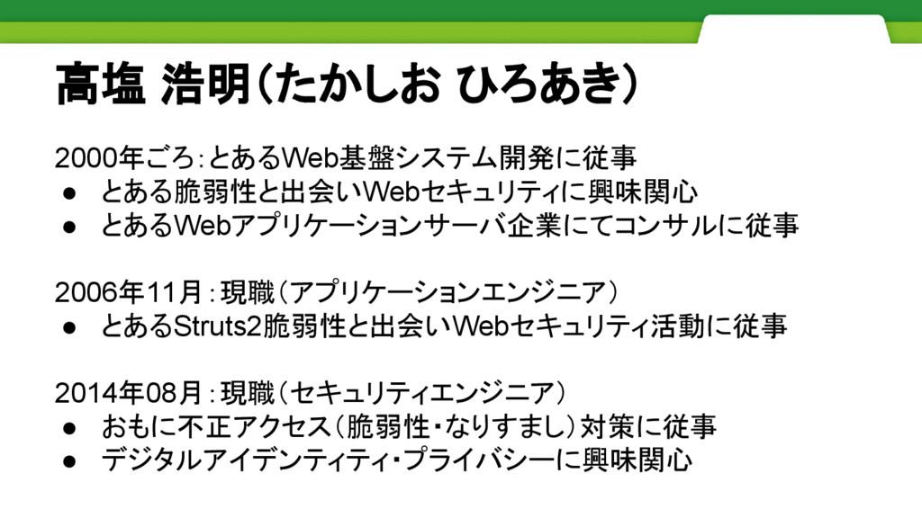 高塩 浩明(たかしお ひろあき) 2000年ごろ:とあるWeb基盤システム開発に従事 ● とあ...