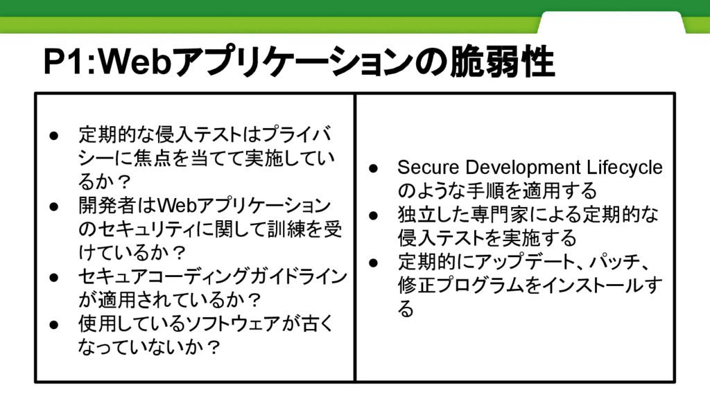 P1:Webアプリケーションの脆弱性 ● Secure Development Lifecyc...