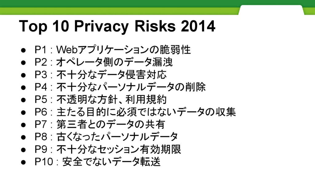 Top 10 Privacy Risks 2014 ● P1 : Webアプリケーションの脆弱...